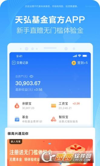 天弘基金app客户端