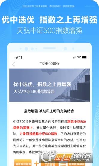 天弘基金app客户端安装 V4.2.4.21502安卓版