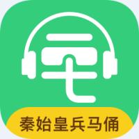 秦始皇兵马俑博物馆讲解app