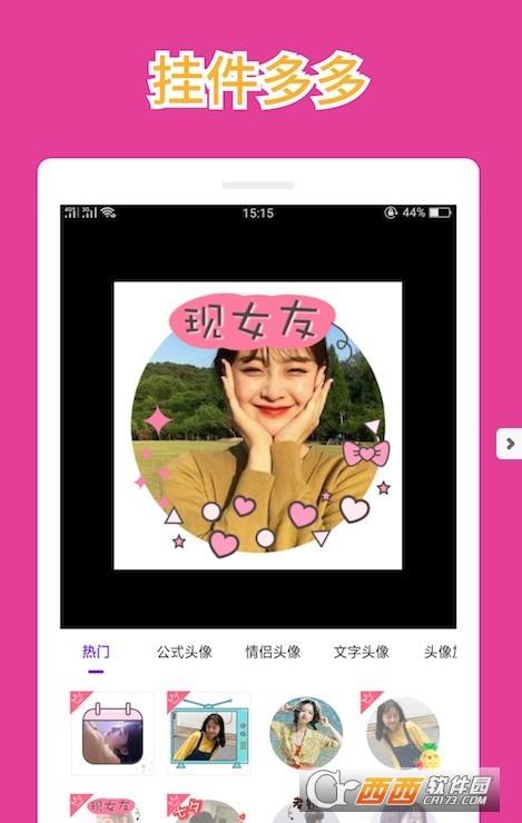 头像装扮软件 v1.8.0 安卓版