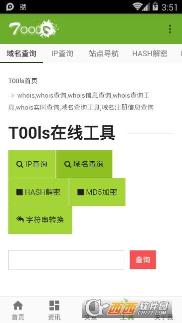 T00ls客户端 v1.15安卓版
