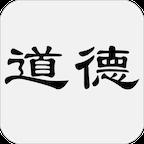 道德经清爽版app