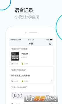 腾讯云小微app