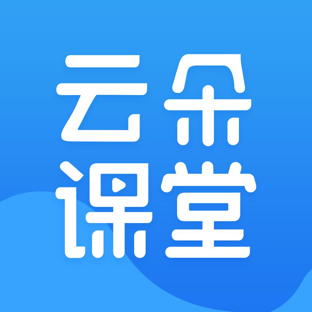 云朵课堂(三境教育网课)v3.7.1 安卓版