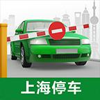 上海停车缴费appv1.4.1 安卓版