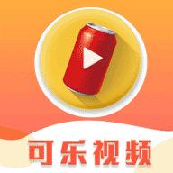 可乐视频app