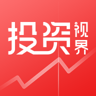 投资视界app