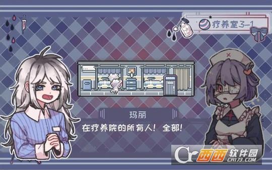 异化之恶�Abnormal Treatment steam正版分流游戏
