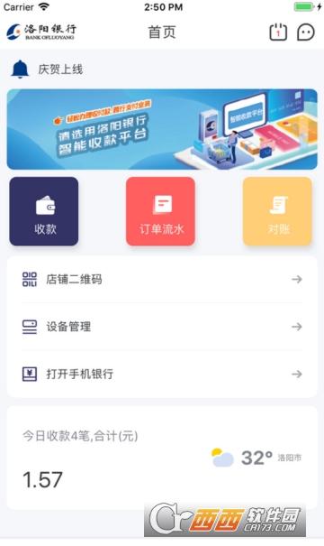 洛��y行手�C�y行app 2.1.7