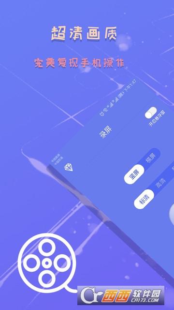 录屏截图精灵 v4.1.1 安卓最新版