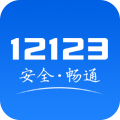交管12123语音服务app