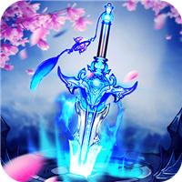 魔剑侠缘最新九游版v1.2.3