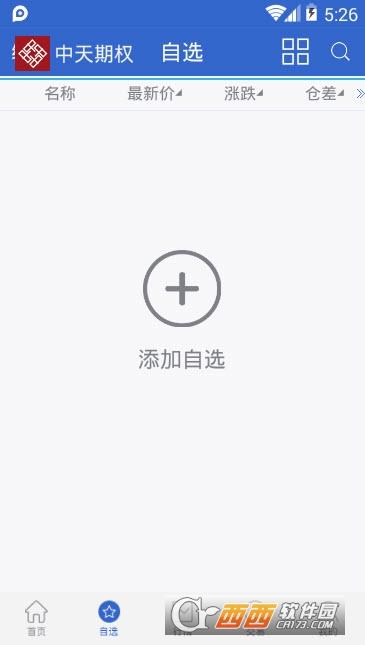中天证券汇点期权 v3.6.81.0 安卓版