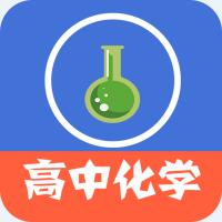 高中化学教程appv3.7.0