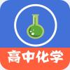 高中化学教程