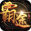 霸途BTios苹果版v1.0