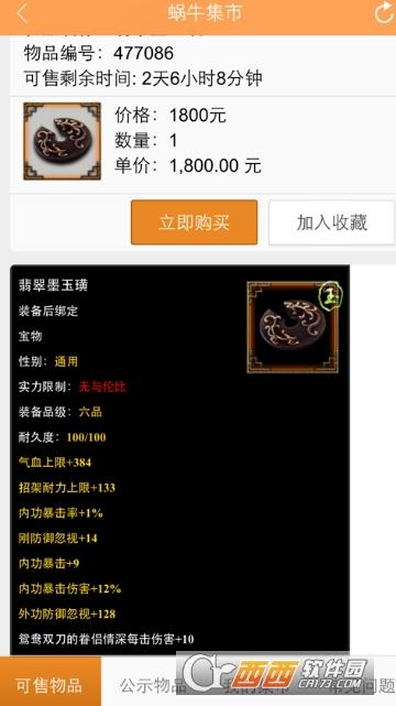 蜗牛集市(游戏交易平台)