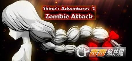 闪耀少女的冒险2 (Shines Adventures 2)