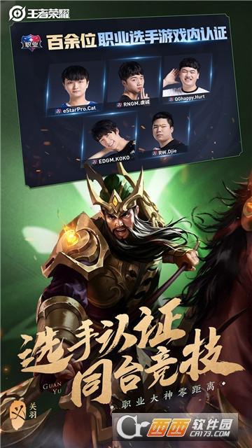 王者荣耀2.0四周年庆新版