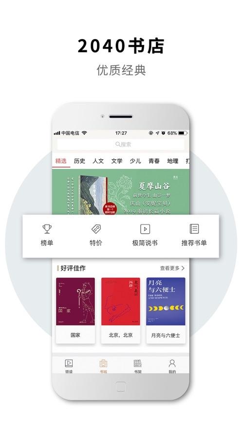 微信2040书店app