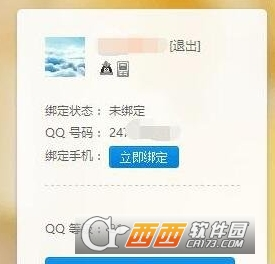 联通卡QQ会员永久免费领取