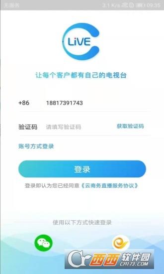 云商务直播app