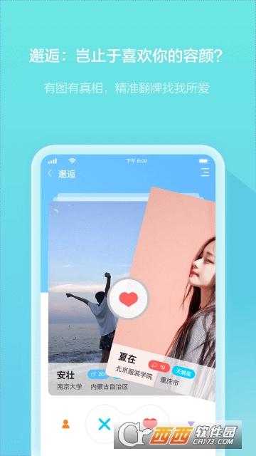 友校app 3.0.5安卓版