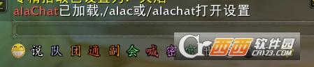 魔兽alaChat_Classic聊天插件下载 0901更新版
