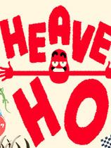 嘿哟走你(Heave Ho)免安装绿色中文版