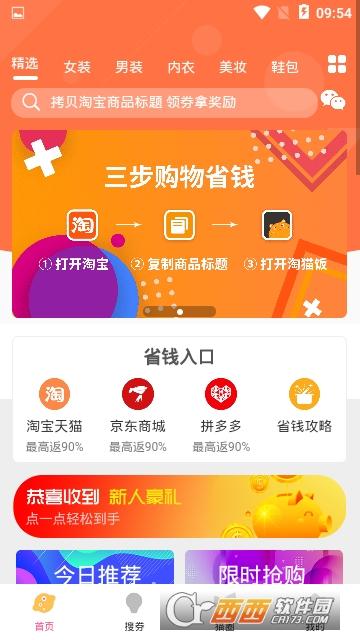 淘猫饭安卓版 1.2.2