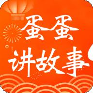 蛋蛋讲故事app