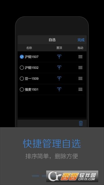 银河掌上财富app官网版 7.0.2