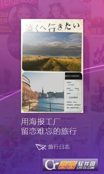 Posters app V1.3安卓版