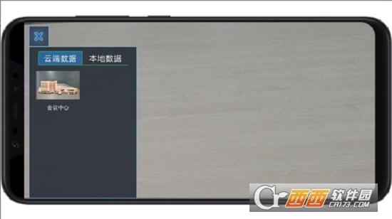 SuperMap 3D AR v1.2 安卓版