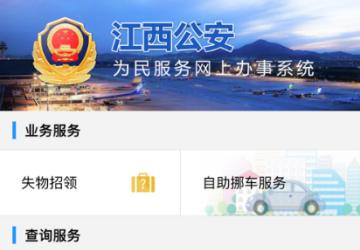 江西公安网上办事大厅_江西公安app下载