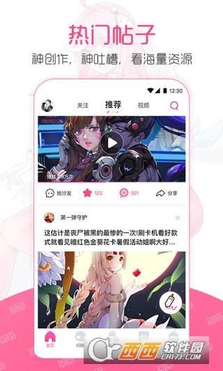 第一弹免费版app V2.34.5安卓版