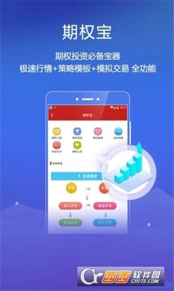 东海通期权宝app 3.6.70.0安卓版