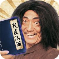 我在江湖最新九游版v1.4.9