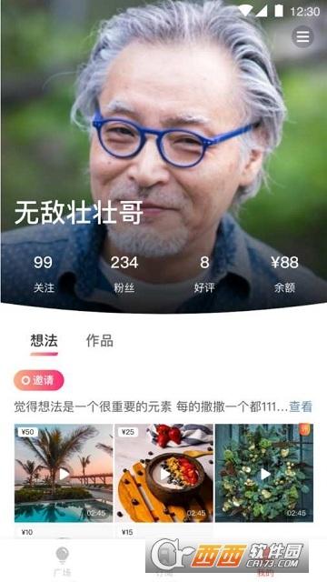咖喱vlog v1.2.2.20190910095148安卓版