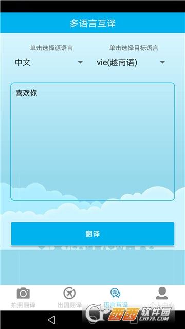 日文拍照翻译 1.8.4
