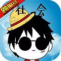 海贼王启航BT变态版v1.0安卓版