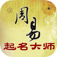 周易起名大师(附内存注册机)