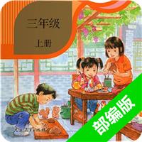 小学语文三年级上册部编版