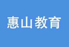 惠山教育app_惠山教育云安卓_惠山教育云app下载