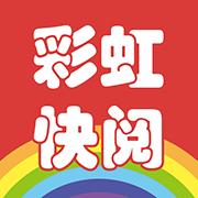 彩虹快阅app