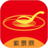 紫景鼎智慧消费app