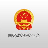 国家政务服务平台V1.7.9 安卓版