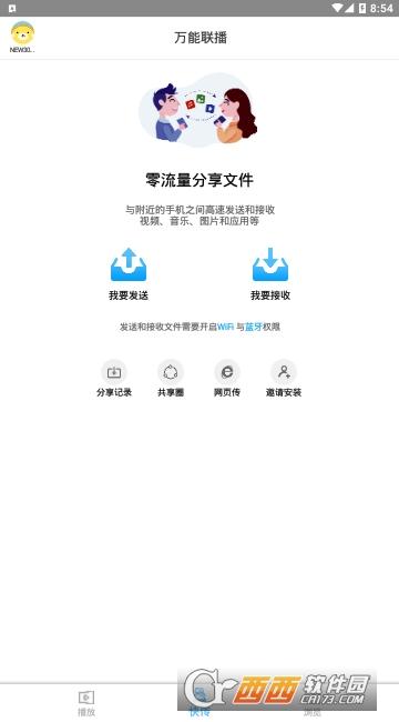 爱奇艺万能联播 v3.5.205 安卓版