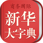 新华大字典商务国际版