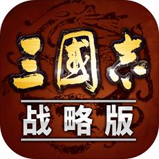 三国志战略版IOS版v1.13